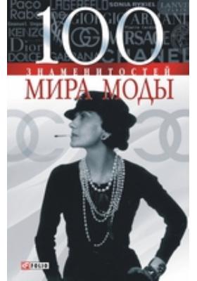 100 знаменитостей мира моды