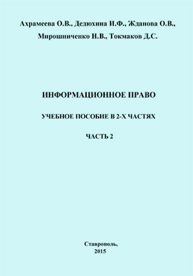 Информационное право: учебное пособие : в 2 ч., Ч. 2