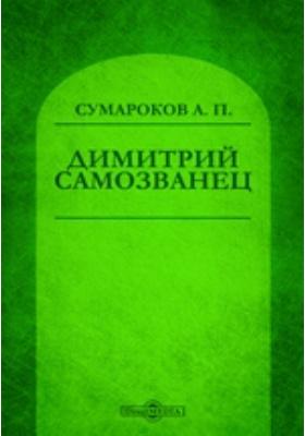 Димитрий Самозванец : Хорев: драматургия