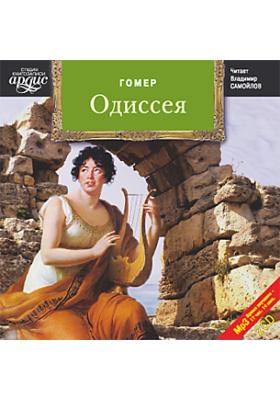 Одиссея. Диск 1