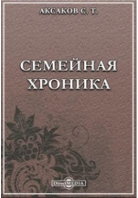Семейная хроника: сборник