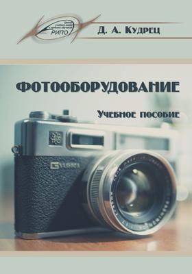 Фотооборудование: учебное пособие