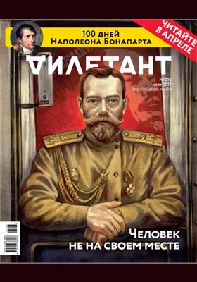 Дилетант: журнал. 2017. № 15. март