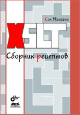 XSLT : Сборник рецептов