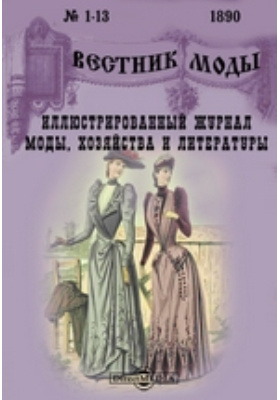 Вестник моды. 1890. № 1-13