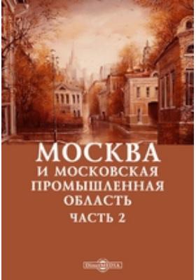 Москва и московская промышленная область: монография, Ч. 2