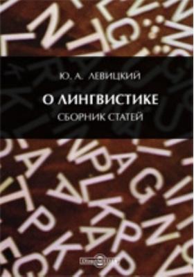 О лингвистике : сборник статей: сборник научных трудов