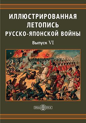 Иллюстрированная летопись Русско-Японской войны: научно-популярное издание. Вып. 6