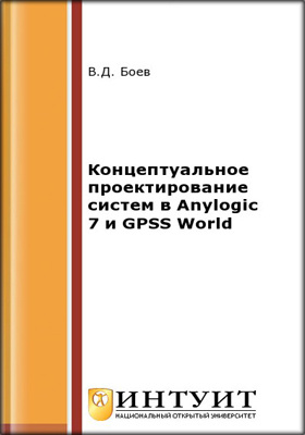 Концептуальное проектирование систем в Anylogic 7 и GPSS World