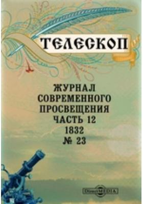 Телескоп. Журнал современного просвещения: журнал. 1832. № 23, Ч. 12