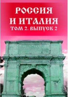 Россия и Италия. Сборник исторических материалов и исследований. Т. 2, Вып. 2