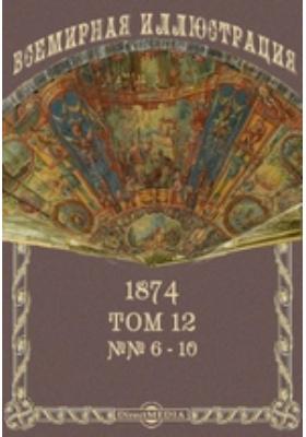 Всемирная иллюстрация. 1874. Т. 12, №№ 6-10