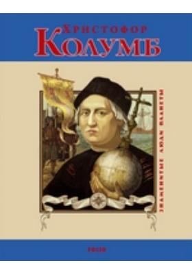 Христофор Колумб: документально-художественная