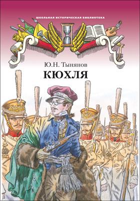 Кюхля : исторический роман: художественная литература