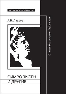 Символисты и другие : статьи, разыскания, публикации
