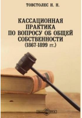 Кассационная практика по вопросу об общей собственности (1867-1899 гг.)