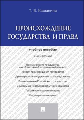 Происхождение государства и права: учебное пособие