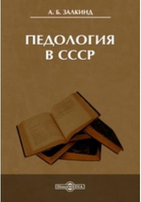 Педология в СССР