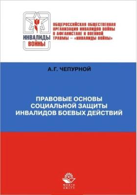 Правовые основы социальной защиты инвалидов боевых действий : Монография