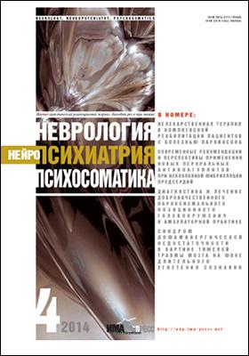 Неврология, нейропсихиатрия, психосоматика: журнал. 2014. № 4