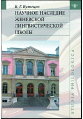 Научное наследие Женевской лингвистической школы: монография
