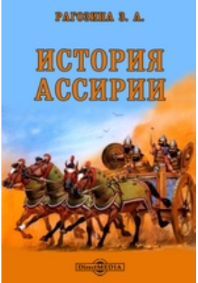 История Ассирии