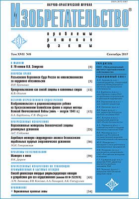 Изобретательство : проблемы, решения, факты: научно-практический журнал. 2017. Т. 17, № 9