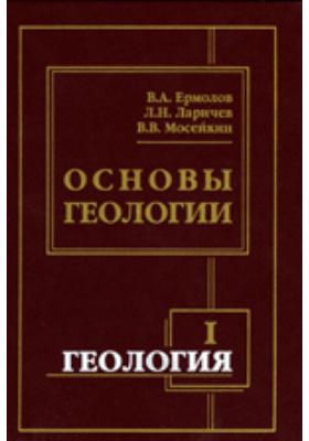 Геология: учебник для вузов, Ч. I. Основы геологии