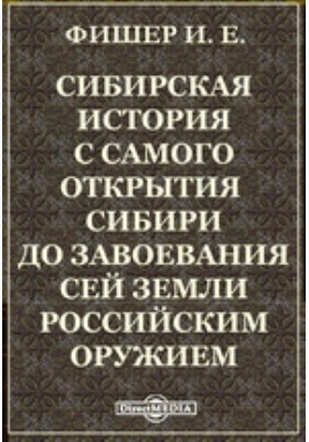 Сибирская история : с самого открытия Сибири до завоевания сей земли Российским оружием