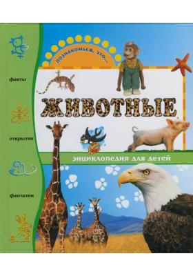 Животные = Il libro degli animali : Энциклопедия для детей