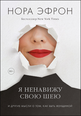 Я ненавижу свою шею и другие мысли о том, как быть женщиной = I feel bad about my neck and other thoughts on being a woman : художественное издание: художественная литература