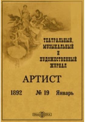 Артист. Театральный, музыкальный и художественный журнал: журнал. 1892. № 19, Январь. Январь