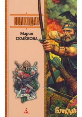 Волкодав : Роман