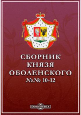 Сборник князя Оболенского. №№ 10-12