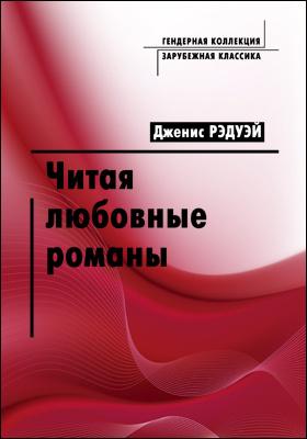 Читая любовные романы : женщины, патриархат и популярное чтение