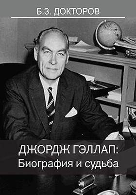Джордж Гэллап. Биография и судьба