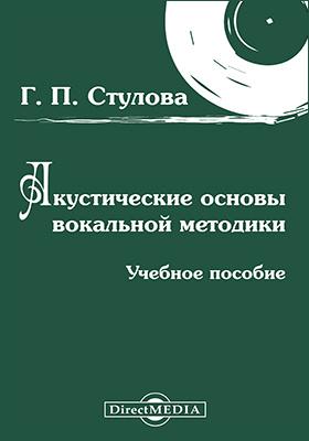 Акустические основы вокальной методики: учебное пособие