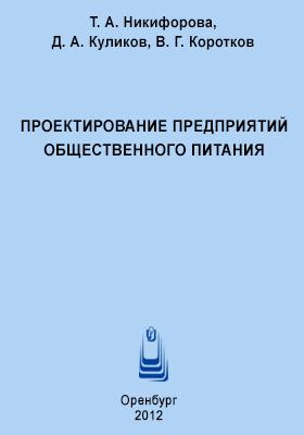 Проектирование предприятий общественного питания: учебное пособие