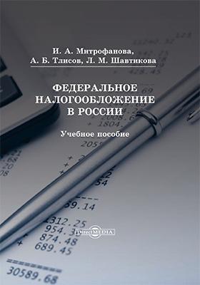 Федеральное налогообложение в России: учебное пособие