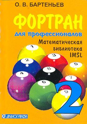 Фортран для профессионалов : математическая библиотека IMSL : в 3 ч., Ч. 2