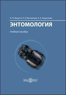 Энтомология: учебное пособие
