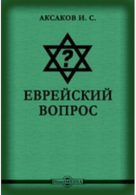 Еврейский вопрос. Публицистика