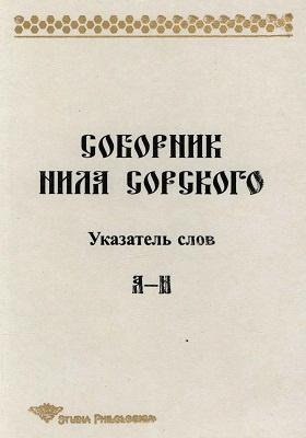 Соборник Нила Сорского : указатель слов: А—Н: справочник
