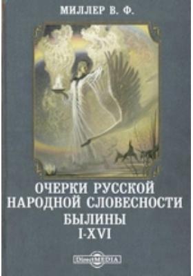 Очерки русской народной словесности. Былины. I-XVI