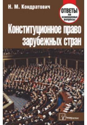 Конституционное право зарубежных стран : Ответы на экзаменационные вопросы: пособие
