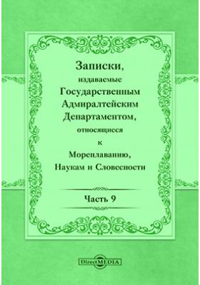 Записки, издаваемые Государственным Адмиралтейским департаментом относящиеся к мореплаванию, наукам и словесности, Ч. 9