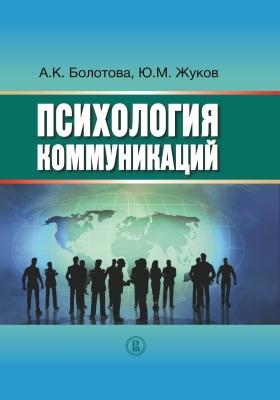 Психология коммуникаций: монография