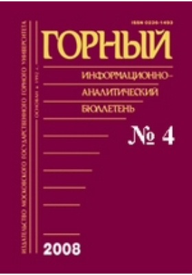Горный информационно-аналитический бюллетень: журнал. 2008. № 4