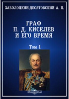 Граф П. Д. Киселев и его время. Т. 1