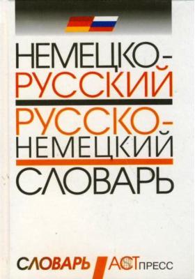 Немецко-русский и русско-немецкий словарь : 40 000 слов и выражений